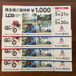 アサヒ - あさひ 株主様ご優待券 4000円分