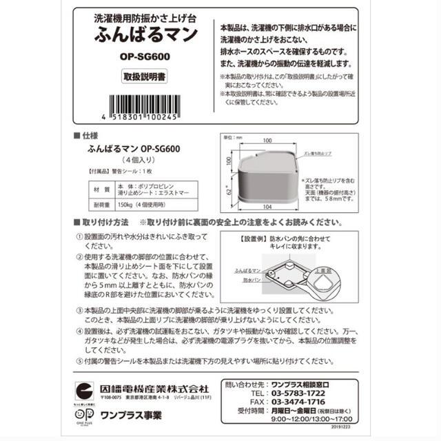 ☆ふんばるマン☆ スマホ/家電/カメラの生活家電(洗濯機)の商品写真