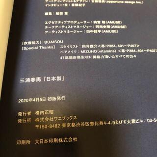 ワニブックス - 三浦春馬 日本製   初版 新品未使用
