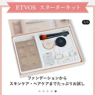 ETVOS - エトヴォス スターターキット 8点セット