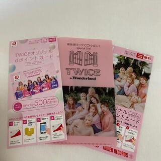 TWICE チケットケース、dポイントカード(付録+当選分500円付属)