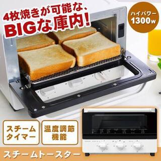 ドウシシャ(ドウシシャ)の【新品】ピエリア スチームBIGオーブントースター(調理機器)