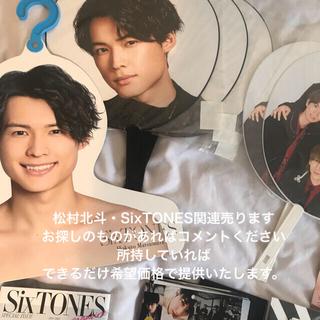 Johnny's - 松村北斗、SixTONES