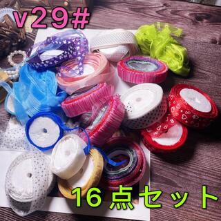★激安16点セット★V29# ハート ミキ リボン 手芸材料 人形 ペット 子供(各種パーツ)