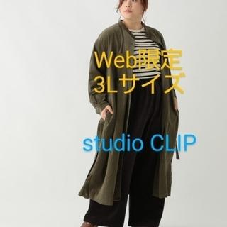 STUDIO CLIP - スタジオクリップ バンドカラー コール コート ワンピース シャツ