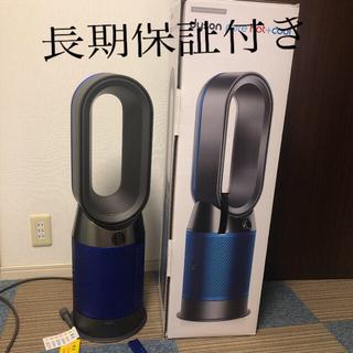 ダイソン(Dyson)のダイソン pure hot cool HP04 (電気ヒーター)