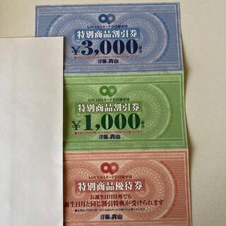 アオヤマ(青山)の洋服の青山 割引券・優待券(ショッピング)