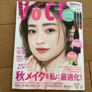 コウダンシャ(講談社)のvoce 11月号(美容)