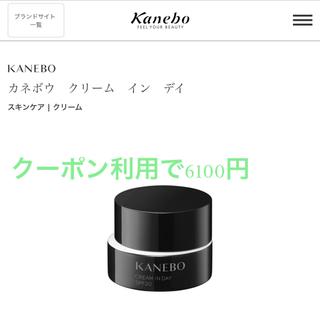 カネボウ(Kanebo)の値下げ済み カネボウクリームインデイ日中用クリーム(化粧下地)