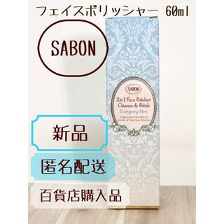 サボン(SABON)のSABON フェイスポリッシャーR ミント 60ml(洗顔料)