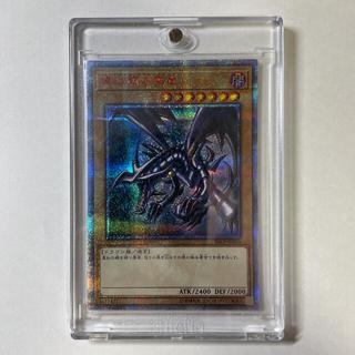 遊戯王 - 真紅眼の黒竜 20thシークレットレア