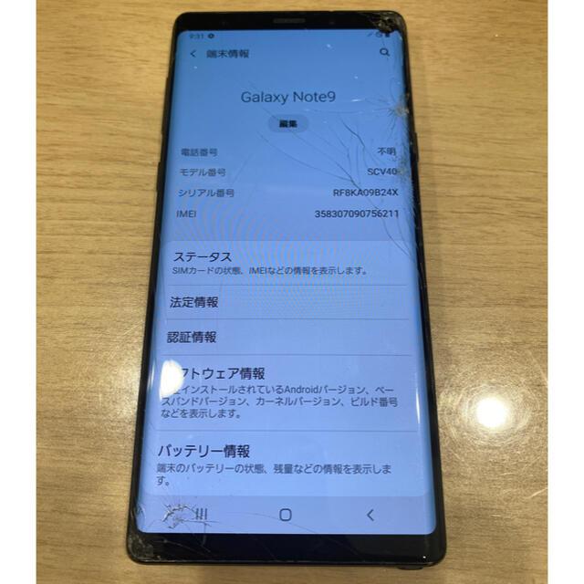 Galaxy Note9 ジャンク スマホ/家電/カメラのスマートフォン/携帯電話(スマートフォン本体)の商品写真