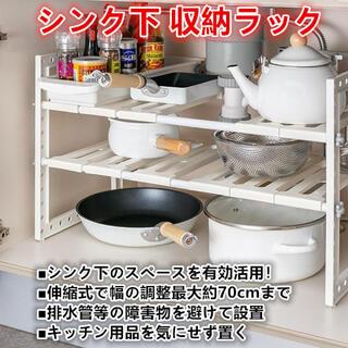 シンク下 収納ラック 伸縮式 キッチン 2段 スライド 高さ調節 簡単組立