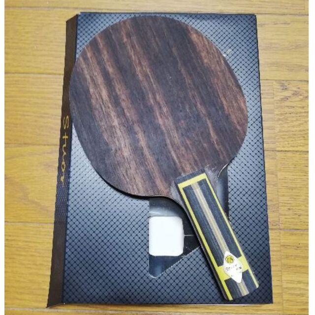 STUOR 黒檀カーボン ST スポーツ/アウトドアのスポーツ/アウトドア その他(卓球)の商品写真