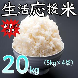 令和2年産 コスパ米 生活応援米 20kg 米びつ当番プレゼント付き お米 激安(米/穀物)