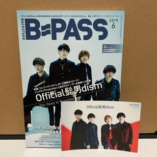 B PASS 2019年 6月号 髭男