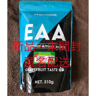 【新品・未開封】EAA 510g 必須アミノ酸 グレープフルーツ風味