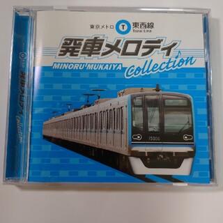 東京メトロ東西線 発車メロディCollection(ヒーリング/ニューエイジ)