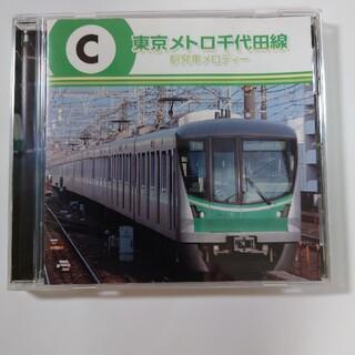 東京メトロ千代田線 駅発車メロディー(ヒーリング/ニューエイジ)