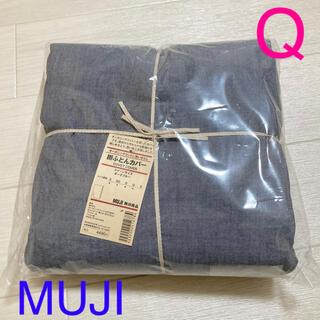 MUJI (無印良品) - 新品 無印良品 洗いざらし掛け布団カバー クイーン ダークブルー Q