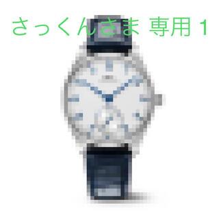 インターナショナルウォッチカンパニー(IWC)のさっくんさま専用(腕時計(アナログ))