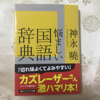カドカワショテン(角川書店)の悩ましい国語辞典(語学/参考書)