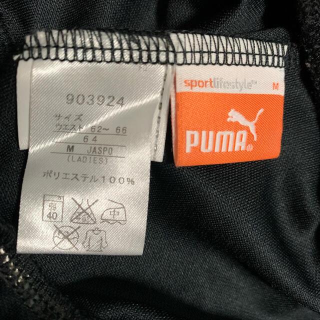 <最終価格!10/16まで> PUMA size M レディースのパンツ(その他)の商品写真