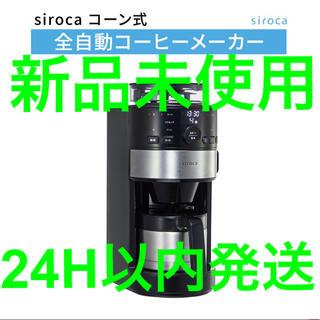 【訳あり】siroca コーン式全自動コーヒーメーカー SC-C122
