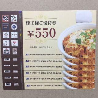 アークランドサービス 3300円分 株主優待券(レストラン/食事券)