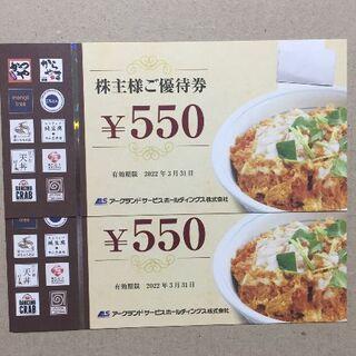 アークランドサービス 1100円分 株主優待券(レストラン/食事券)