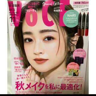 コウダンシャ(講談社)のvoce 11月 雑誌のみ(ファッション)