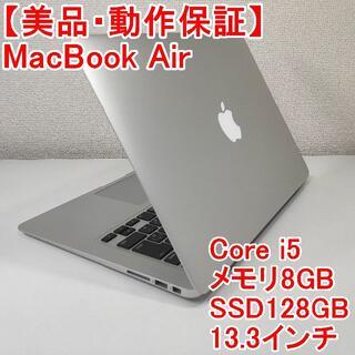 Apple - 【美品】MacBook Air Core i5 ノートパソコン (913)