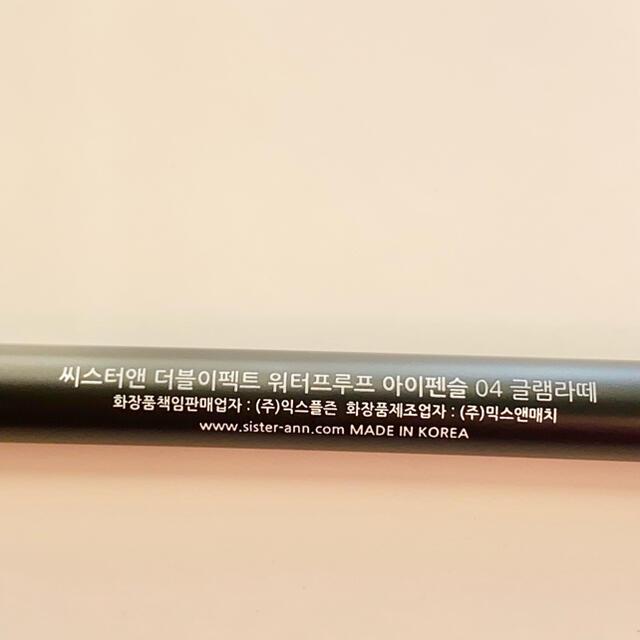 【SISTER ANN】シスターアン ウォータープルーフ アイペンシル 04番 コスメ/美容のベースメイク/化粧品(アイライナー)の商品写真