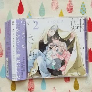 嫌いでいさせて2 ひじき ドラマCD BLCD