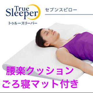 【美品】トゥルースリーパー セブンスピロー シングルサイズ