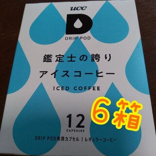 ユーシーシー(UCC)の新品◆鑑定士の誇り アイスコーヒー 6箱 UCC  ドリップポッド(コーヒー)