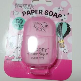 スヌーピー(SNOOPY)の【新品未使用】SNOOPY スヌーピー 紙石鹸 ペーパーソープ  PK(ボディソープ/石鹸)