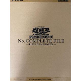 遊戯王 ナンバーズコンプリートファイル 未開封(Box/デッキ/パック)