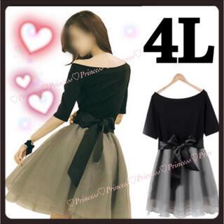 激安❤️🔥姫系♪【4L】ボリューミーチュール*オフショル*ワンピース*ドレス(ミニワンピース)