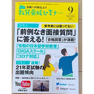 教員養成セミナー 2021年 09月号(専門誌)