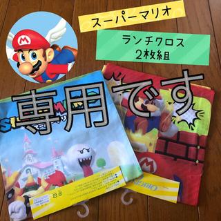 ニンテンドウ(任天堂)のスーパーマリオ ランチクロス 2枚セット(キャラクターグッズ)
