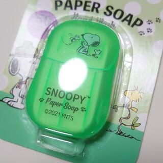スヌーピー(SNOOPY)の【新品未使用】SNOOPY スヌーピー 紙石鹸 ペーパーソープ GR(ボディソープ/石鹸)