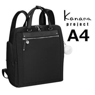 カナナプロジェクト(Kanana project)の1点限定3,900円引■カナナ[アクティブリュック] 縦型リュックサックA4 黒(リュック/バックパック)