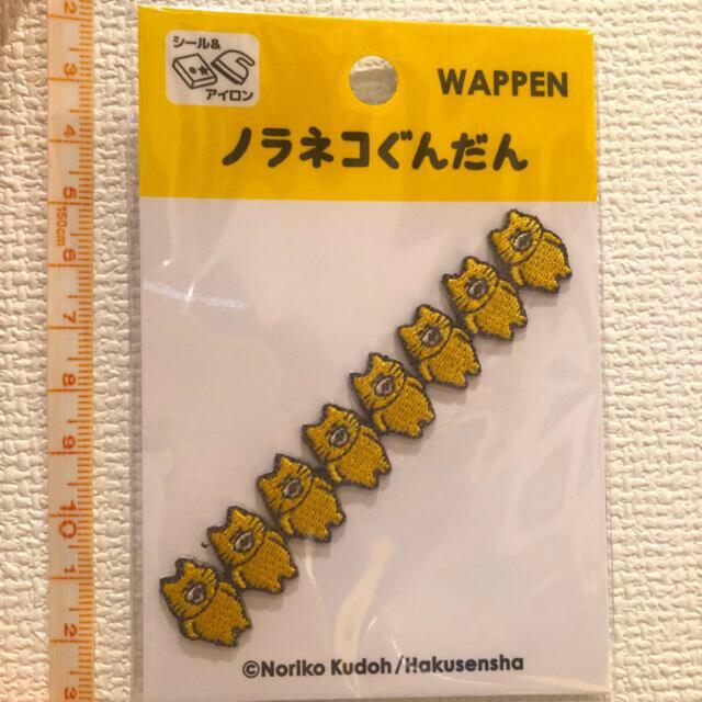 ノラネコぐんだん 2wayステッカーワッペン せいれつ ハンドメイドの素材/材料(各種パーツ)の商品写真