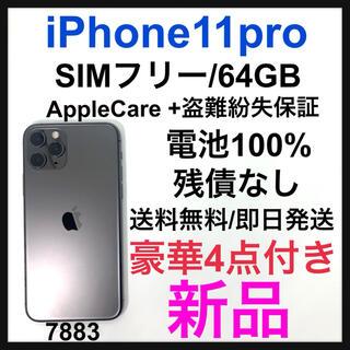 アップル(Apple)の【新品】iPhone 11 Pro スペースグレイ 64 GB SIMフリー(スマートフォン本体)