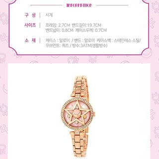セーラームーン コラボ 限定 OTS 腕時計 韓国