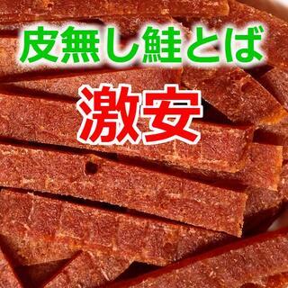 格安 激安 限定 おいしい 北海道産 皮無し 鮭とば ジャーキー おつまみ 珍味(乾物)
