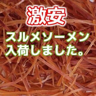 激安 格安 限定 人気 イカのおつまみ 珍味 あたりめ 炙り スルメ ソーメン(乾物)
