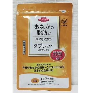 大正製薬 - おなかの脂肪が気になる方のタブレット 粒タイプ(30日分)