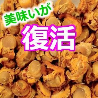 限定 激安 大人気 美味 炊き込み御飯に 北海道産 ほたての燻製 おつまみ 珍味(乾物)